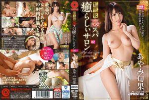 超高级淫语疗癒沙龙 02 彩美旬果