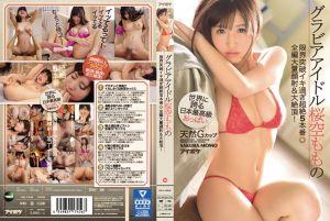 肏翻写真偶像幹砲5连发 樱空桃