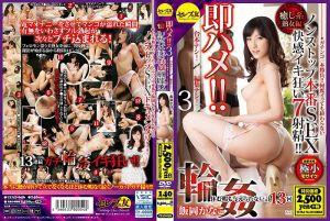 马上幹!!3(素人熟女编) 没有剧本!没有编剧!真实一本胜负!! 饭冈加奈子