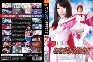 超级女英雄絶体絶命!!Vol.48 忍者特搜鸟战士编 春原未来