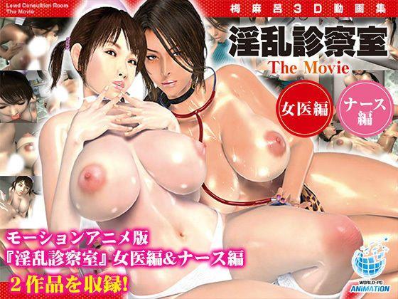 淫乱诊察室 The Movie 女医编&ナース编