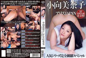 小向美奈子×ALICE JAPAN 人气系列作完全网罗特别版