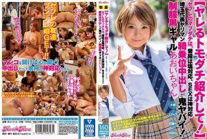 【介绍能上的朋友!】埼玉代表肉食女骑乘位中出超爽!制服黑辣妹葵