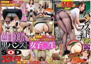 【3】VR 拉开美尻学生妹黑丝&内裤肏到中出 飞鸟铃 第三集