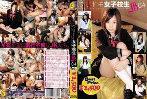 卖春女高中生 LOVELY JK COLLECTION 04