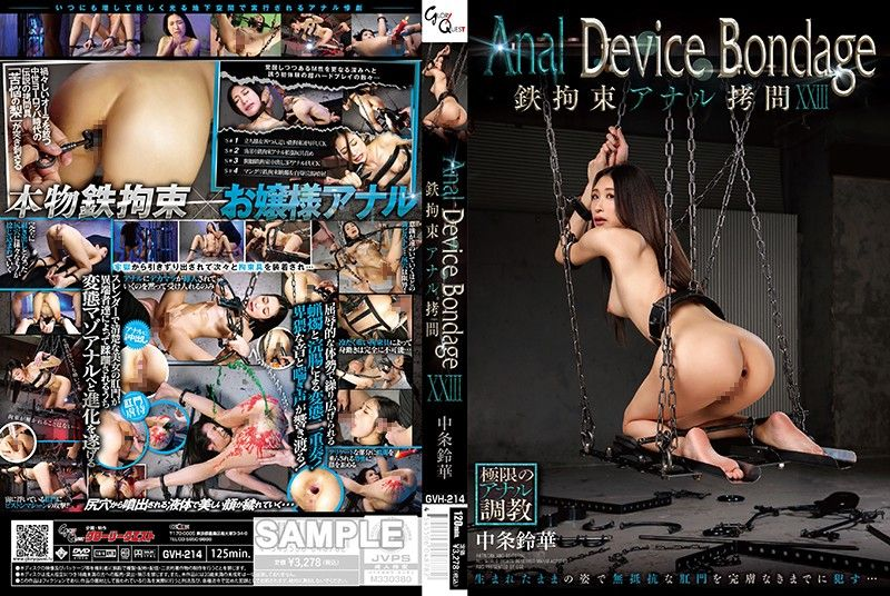 铁管拘束肏爆尻XXIII 中条铃华