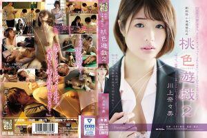 副班导小鸟游萌花的桃色游戏 2 川上奈奈美