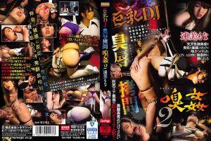 巨乳DJ恶臭拷问 嗅姦 2 速美萌花 第一集