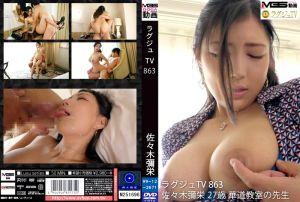 高贵正妹TV 863