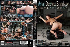 铁管拘束肏爆尻 XI 鹤田香奈