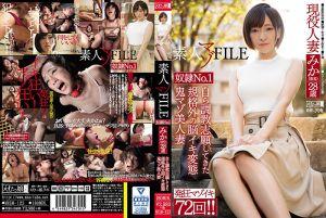 素人M女档案 奴隶No.1 美嘉