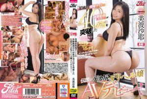 某风俗情报网站体验动画播放超过40万次的传说巨臀传播妹AV出道! 美波沙耶