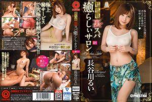 超高级淫语疗癒沙龙 01 长谷川留衣