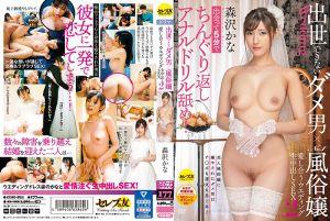 无能男×No.1风俗嬢 婚礼中出性爱2 森泽佳奈