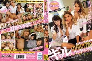 前辈辣妹OL3人组的幹砲指导!