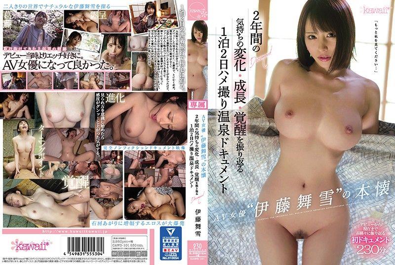 AV女优伊藤舞雪 2年间心情变化・成长・觉醒的回顾1泊2日自拍做爱温泉档案