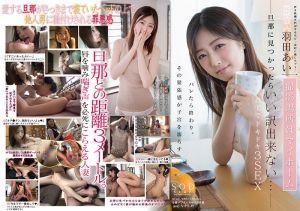 元芸能人 羽田あい 撮影场所はマイホーム 旦那に见つかったらいい訳出来ない… 自宅でドキドキ3SEX