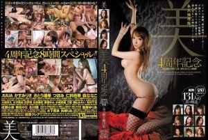 美4周年记念 淫乱痴女SPECIAL 108TITLE8小时
