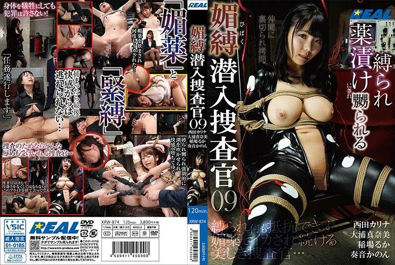 春药紧缚潜入搜查官 09