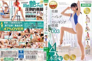 美腿×高衩×丝袜眼镜 3 藤波惠理 日向理子 内川桂帆 小谷美野里