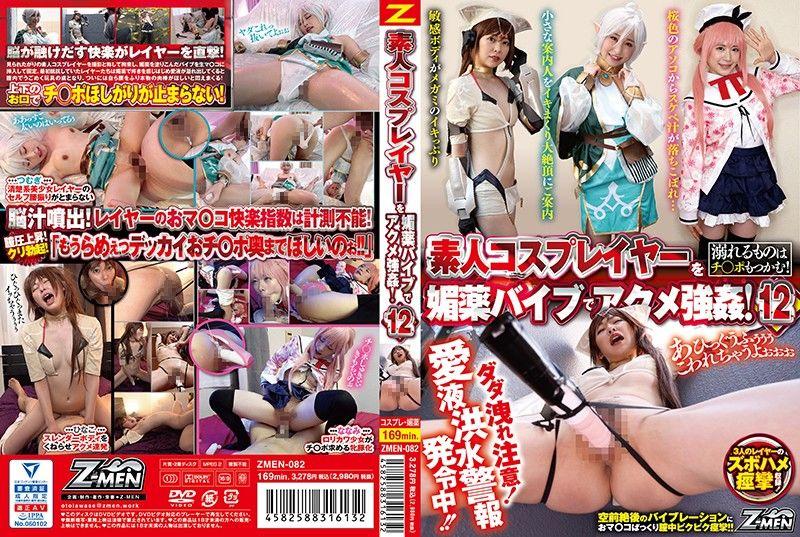 下春药鲍塞棒肏翻角色扮演妹!12