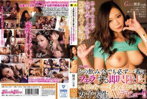 スーパーヤリマン女子大サークルから紧急AV参戦!どの饮み会でも必ず一番にフェラする即尺队长!いま渋谷で一番フェラが好きな女子大生AVデビュー!!