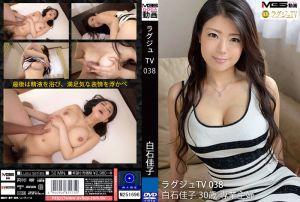 高贵正妹TV 038 白河里奈