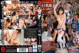 宅男女神 06 彩美旬果