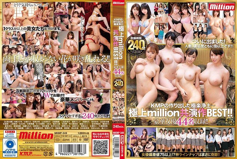 豪华女优44名收录!!极上million共演作4小时精选!!~KMP作出的极乐净土~