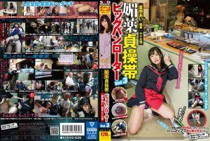 春药贞操带x粉红大跳蛋 3 星奈爱
