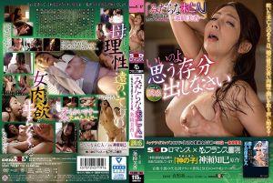 淫溼寡妇 ~女友妈是专属AV女优~  一条绮美香 SODx成人小说改编系列