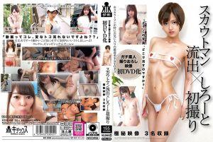 星探流出×素人初拍极秘映像 3名收录