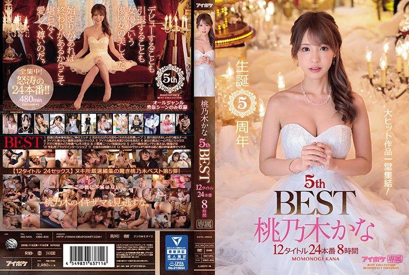 诞生5周年 桃乃木香奈5th BEST 12部24本番8小时 热卖作品一堂集结! 下