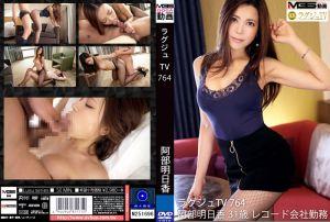 高贵正妹TV 764