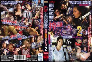 性奴女搜查官拷问调教精选 2
