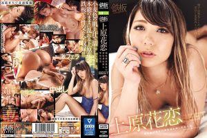 铁板Complete 绝无演技猛幹美尻昇天精选 上原花恋