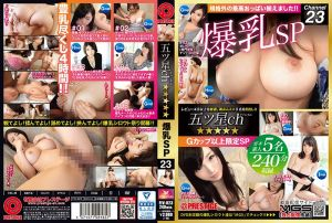 ★★★★★ 五ツ星ch 爆乳SP ch.23 観てよし!揉んでよし!舐めてよし!挟んでよし!爆乳シロウト祭り开幕!!