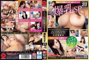 五星级频道 肏翻爆乳素人妹特别版 23 第二集