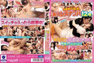 女导演春菜搭讪素人蕾丝边 124 好友间的蕾丝高潮初体验!