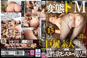 歷史的变态超M巨尻素人(臀围93公分!)AV业者出演希望!?