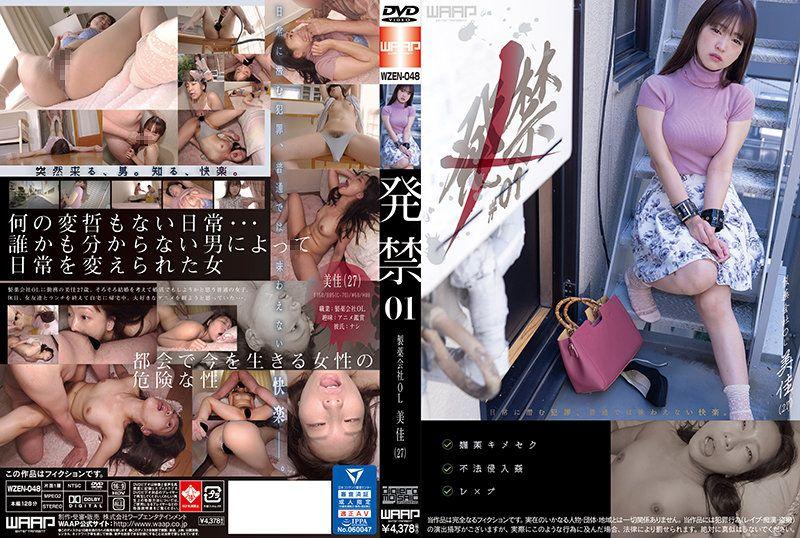 禁止发售 01 制药公司OL 美佳(27)