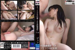 素人应徵A片幹砲体验 714