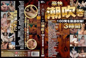 KIRARI 43 ~豪快潮吹~ : 希咲爱玛, Maika,麻里香, 水泽杏香, 永泽真绪, 前田阳菜, 他计36名