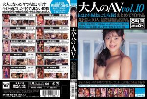 大人のAV vol.10 まとめて10作品 【ほぼ本编まるごと収録】