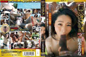 黑人宇宙级巨屌・ON・THE・ROAD 松本麻里奈编