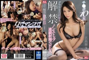 写真偶像吉高宁宁 解禁 10根肉棒 肏不停连续射精幹砲