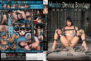 Ma○ko Device BondageXI 鉄拘束マ○コ拷问 渚みつき