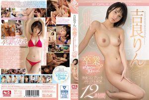 吉良铃 S1卒业SP 全9部39片段完全完整精选辑 记忆BOX 12小时 中