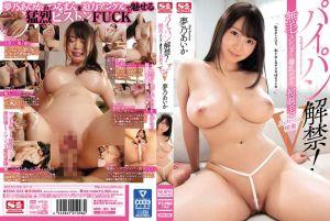 白虎解禁!爆乳妹初次剃毛幹砲影片 梦乃爱华