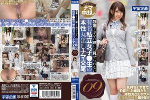 知名女校学生妹淫乱本性无套交尾 09